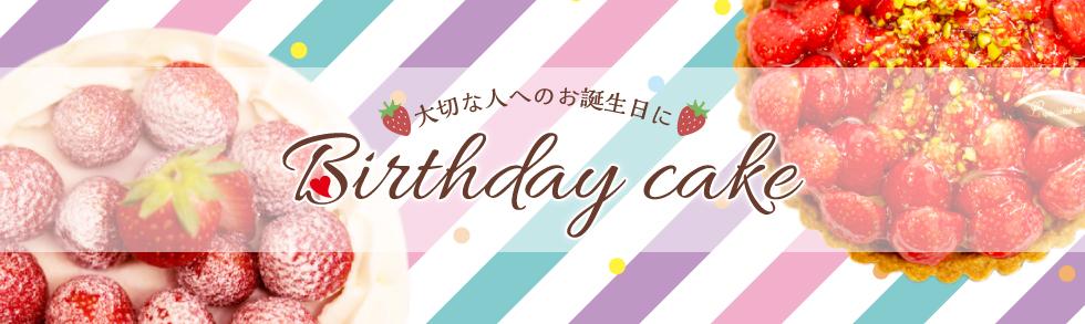 大切な人へのお誕生日に-Birthday cake-