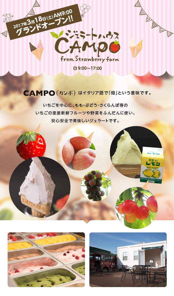 ジェラートハウスCAMPO〜カンポ〜